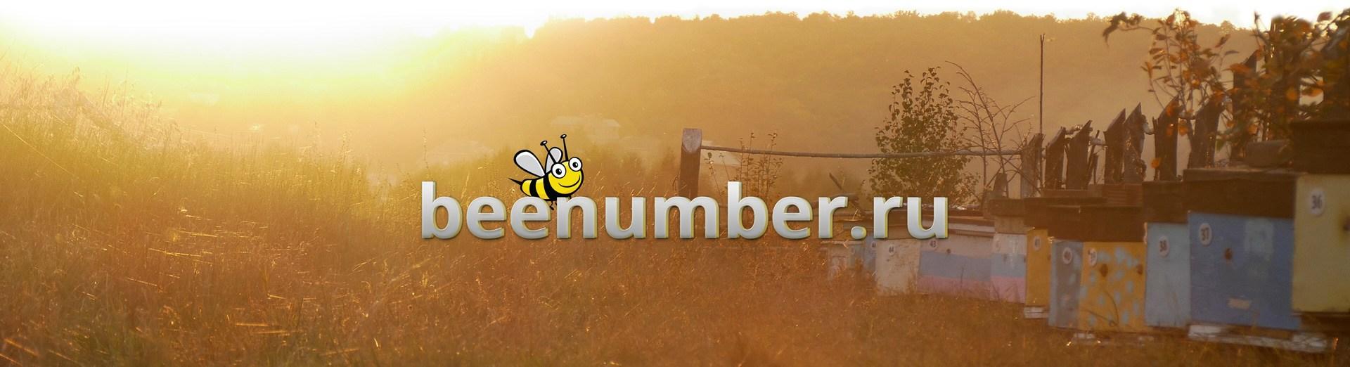 beenumber.ru — номерки для ульев